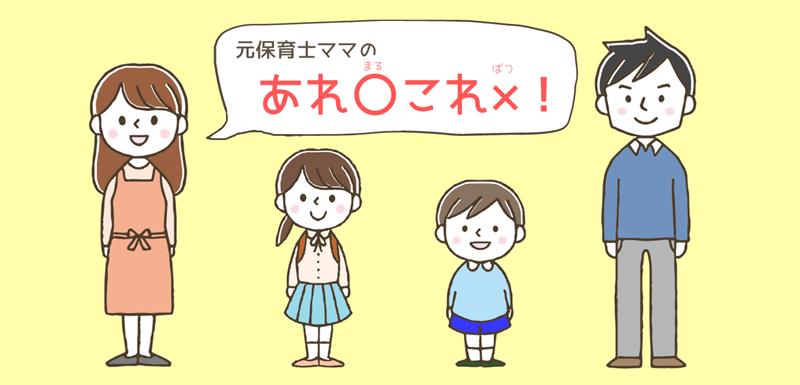 ~元保育士ママのズボラな育児ブログ~